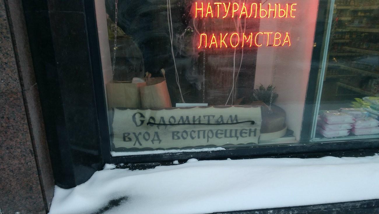 Inscription homophobe sur une vitrine à Moscou