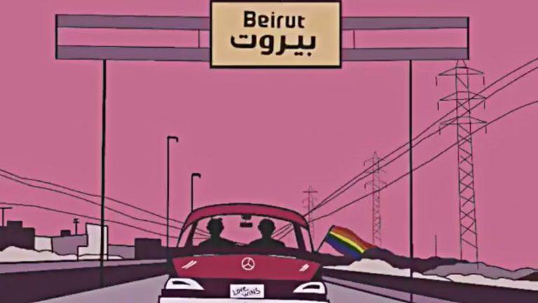 Capture d'écran de la vidéo réalisée par l'artiste Queer Habibi pour la Beirut Pride 2018