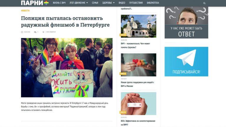 Le site internet russe Parni Plus, dédié à l'actualité LGBT+ et à la lutte contre le VIH, est menacé de censure