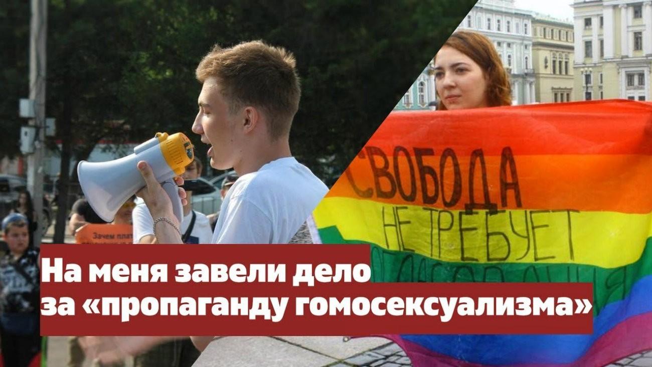 maxim neverov opposanty poutine militant lgbt 16 ans poursuivi pour propagande homosexuelle