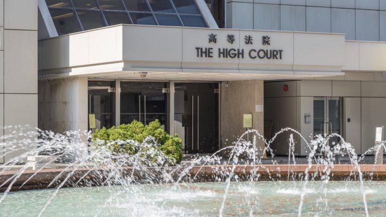 high court Hong Kong